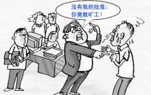 劳动法关于旷工的法律规定