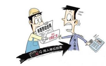 离职员工未签劳动合同 公司担责赔付两倍工资