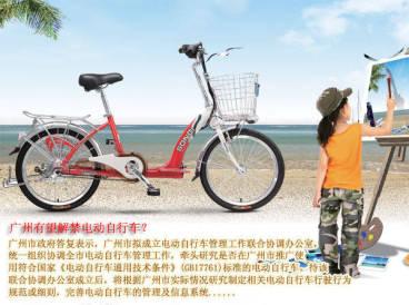 广州解禁电动车,你怎么看?