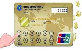 可视银行卡将问世 可在卡上查询余额