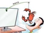 网购大闸蟹靠谱吗?