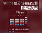 2015年春节放假安排时间表 春节放假几天