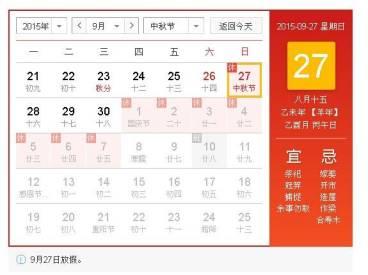 2015年中秋节放假安排表  不放假逆袭为16天假期!