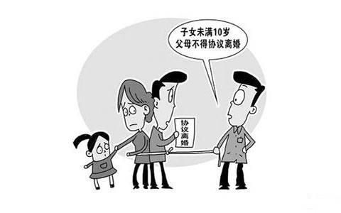 子女未满10岁父母不得协议离婚
