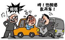 男子开车送美女遭碰瓷诈骗 报警后因酒驾被拘