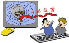 网络造谣的法律规定有哪些?
