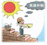 海南持续高温 高温补贴可以领了!