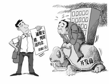 开发商延期交房,买房者怎么维权?