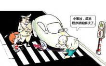 交通处罚中简易程序和一般程序有什么区别