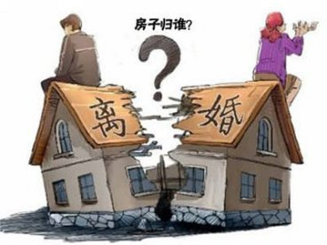 夫妻离婚,一定要分割房产吗?