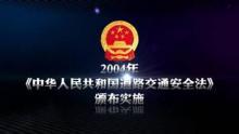 《中华人民共和国道路交通安全法》第76条