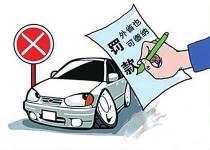 交通违章可异地缴纳罚款
