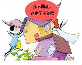 妻子未经我同意出卖房屋怎么处理?