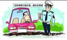 驾照什么时候要换证
