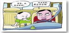 机动车儿童乘员用约束系统