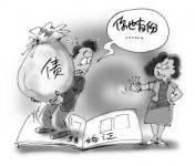离婚债务怎么处理?