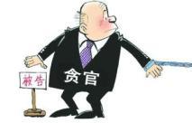 专家解读刑法对贪腐犯罪量刑规定