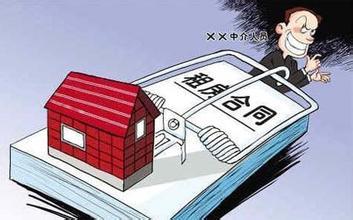 房屋租赁相关法律法规知识
