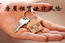 房屋租赁有哪些法律风险?