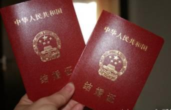 结婚登记身份证和户口簿信息不一致怎么办?