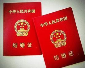 能用临时身份证登记结婚吗?