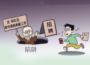 """节后求职""""招工兼职""""网络诈骗案例"""