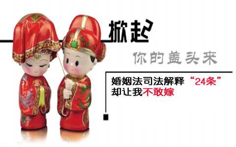 """结婚2个月负债500万成老赖,不了解""""24条""""别结婚!"""