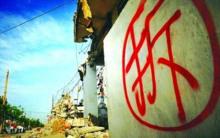 房屋拆迁中被拆迁人如何维权之怎么申请行政复议