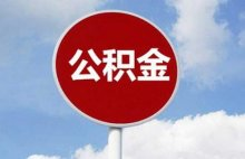 北京住房公积金提取流程怎么走