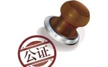 涉外继承公证的特点有哪些?