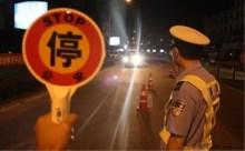 酒驾处罚具体有哪些标准?
