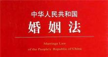 婚姻法規定什么是重婚