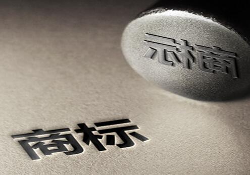 海外商標注冊的時間需要多久?海外商標注冊的要求有哪些?