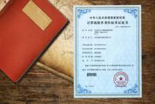 软件著作权登记证书的作用是什么