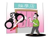 引诱、容留、介绍卖淫罪...