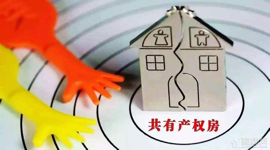 共有产权房申请条件有哪些呢?