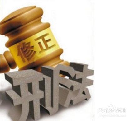 2018刑法修正案八全文,对醉驾入刑是如何规定的