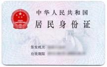 使用虚假身份证件罪构成要件是什么