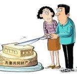 夫妻婚内财产怎么分割