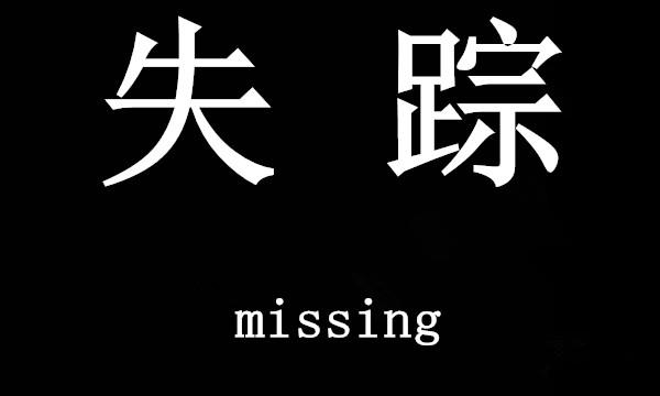 一般宣告失踪的程序