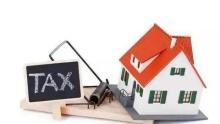 土地税减免政策依据