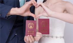 涉外结婚该怎样登记呢...