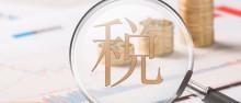 上海新房稅費包括哪些內容