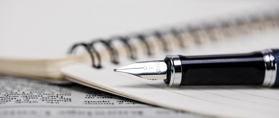 入职申请怎么写,要写明哪些内容