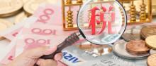 2020深圳个人所得税起征点是多少