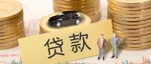 汽車抵押貸款流程