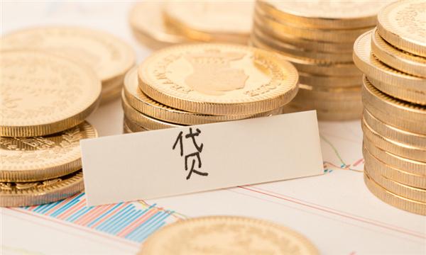 个人信用贷款需要具备哪些条件